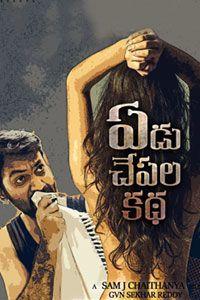 Watch Yedu Chepala Katha trailer