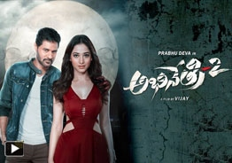 'Abhinetry 2' Official Trailer