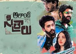 'Alanti Sitralu' Movie Review