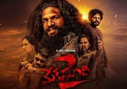 'Meka Suri 2' Movie Review