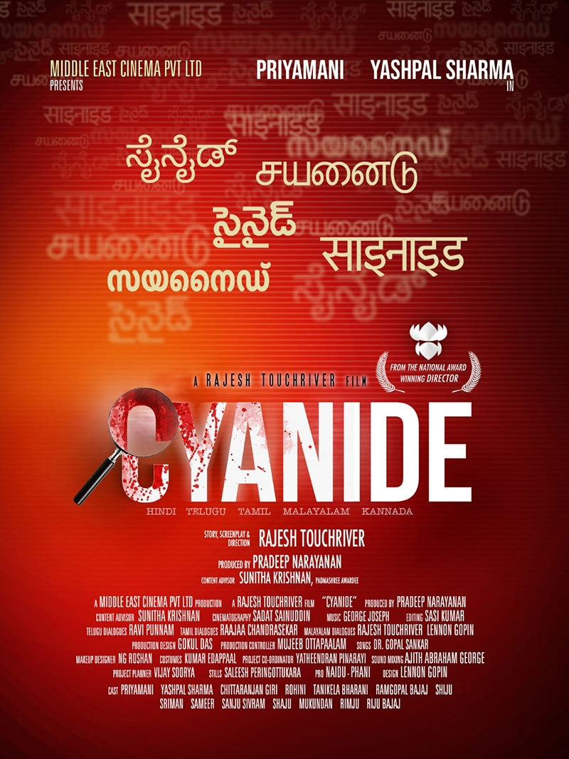 National award winners Rajesh Touchriver and Priya Mani Joins together to make 'Cyanide' - Telugu News - IndiaGlitz.com