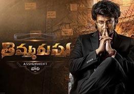'Thimmarusu' Movie Review