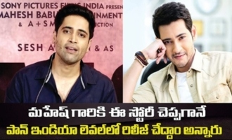 Super Star Mahesh planned MAJOR movie to release in Pan India