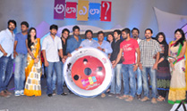 'Ala Ela' Audio Launch