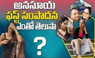 Anchor Anasuya In an exclusive interview, she told her first remuneration.