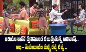 Big Boss 4 Day -23 Highlights | BB4 Episode 24 | BB4 Telugu | Nagarjuna | IndiaGlitz Telugu