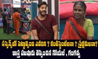 Big Boss 4 Day -04 Highlights | BB4 Episode 5 | BB4 Telugu | Nagarjuna | IndiaGlitz Telugu