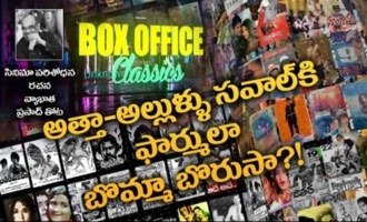 Box Office Classic  'Bomma Borusa' trend setting movie by Director K Bala Chander