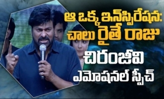 Chiranjeevi Emotional speech at Sreekaram Pre Release about Farmers