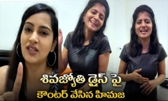 Himaja Funny Comments On Shiva Jyothi Dress