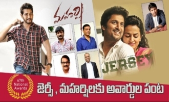 Jersey, Maharshi Movie won National Film Awards
