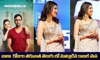 Kajal Aggarwal CUTE Speech At Mosagallu Movie Pre Release Event