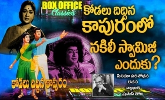 Kodalu Diddina Kapuram Telugu Movie