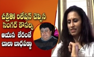 Singer Kousalya Emotion Talks About her Relationship with Chakri