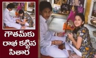 Mahesh Babu Son and Daughter`s Raksha Bandhan celebrations