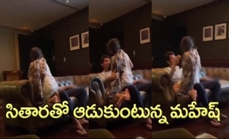 Mahesh Babu Playing Funny Game With His Daughter Sithara |