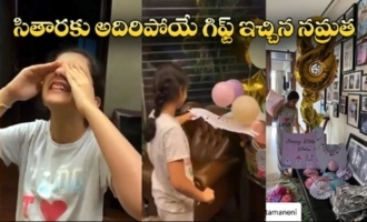 Mahesh Babu's Daughter Sithara Birthday Surprise From Her Mother