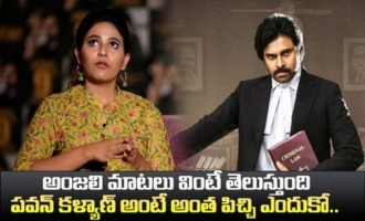 Vakeel Saab Heroine Anjali Talks About How Pawan Kalyan Thinks and Speaks