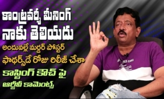 RGV Comments On Casting Couch