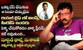 Freedom Becomes a Casualty When you Marry : RGV