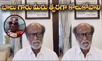 Super Star Rajinikanth Emotional Byte About SP Balasubrahmanyam