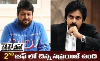 S Thaman Comments On Vakeel Saab Intervel Bang Scene