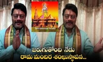 Sai Kumar Emotional Words about Ayodhya Ram Mandir Bhumi Puja | IG Telugu