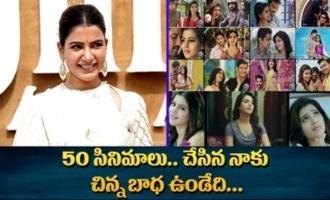 Samantha Emotional Speech At Shakunthalam Movie Launch Press Meet