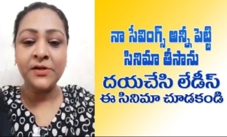 Shakeela Video Byte About Ladies Not Allowed Movie