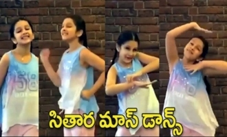 Mahesh Babu's Daughter Sitara Cute Dance Video
