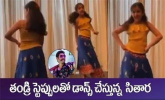 Mahesh Babu's Daughter Sitara Dance On Mind Block Song