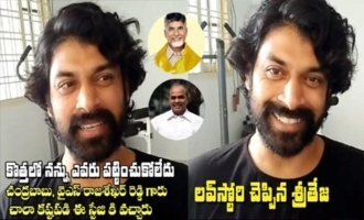 Sri Tej Revealed His Love Story | Sri Tej About Cbn And Ysr |