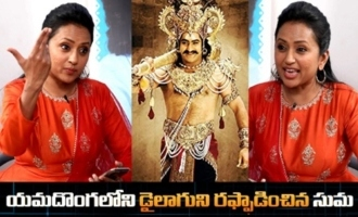 Anchor Suma Powerful Dialogue from Yamadonga Movie