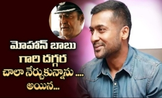 Actor Suriya Great Words about Mohan Babu