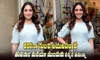 Tamannah's First Interaction With Media After Covid-19 Recovery