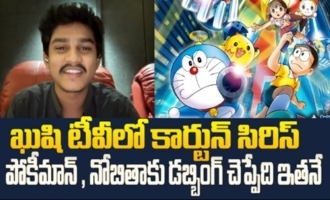 SUPER FUNNY??: Dubbing Artist Dorasai Teja Funny Imitation To Cartoon Characters