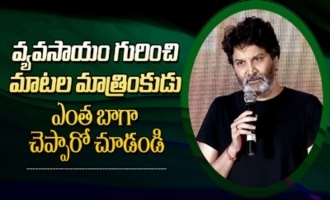 Director Trivikram Superb Speech