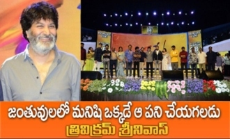 Trivikram speech at Rang De Pre Release At Hyderabad