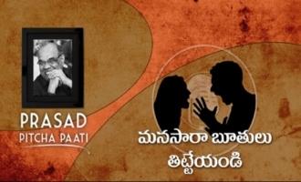 Use abuse language when you are angry ll Prasad PitchaPaati