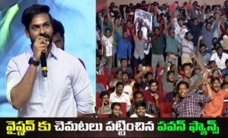 Pawan Kalyan Fans MindBlowing Craze to Panja Vaishnav Tej Speech