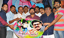 'VinuraVema' Audio Launch