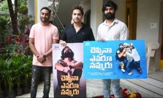Vishwak Sen Launches Cheppina Evaru Vinaru First Look
