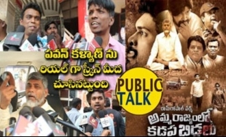 Amma Rajyam Lo Kadapa Biddalu Movie Public Talk