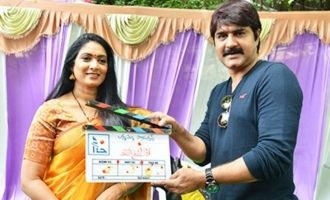 'Amma Deevana' Movie Opening