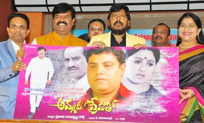 'Ammaku Prematho' Poster Launch