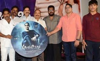 'Anjali CBI' Audio Launch