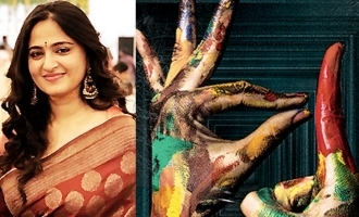 అనుష్క 'నిశ్శబ్దం' ప్రచార చిత్రం విడుదల