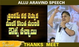 Allu Ramalingaiah, I and our boys should be thankful: Allu Aravind || IndiaGlitz Telugu