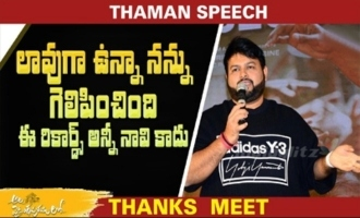 Thaman Funny Speech at Ala Vaikunthapurramloo Thanks Meet | #alluarjun