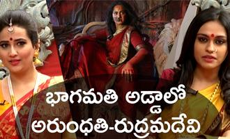 Bhaagamathie meet Arundhathi Rudramadevi- Anushka Special Interview